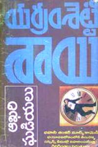 Akhari Ghadiyalu