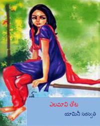 Elamavi Thota