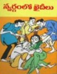 Swargamlo Khaideelu
