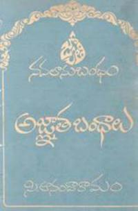 Agnatha Bandhaalu