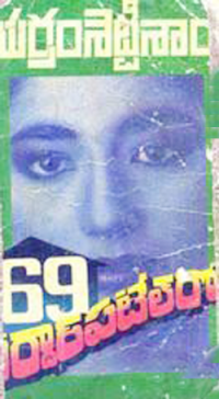 69 Sardhar Patel Road