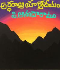Ardharathri Suryodayam