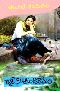 Eenati Sakunthala