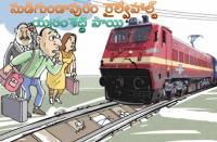 Sudigundapuram Railway Halt