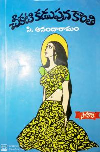 Cheekati Kadupuna Kanthi