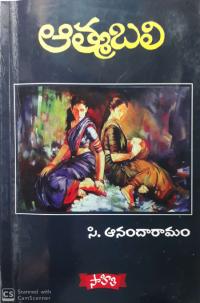 Aathmabali