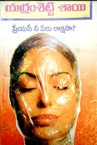 TeluguOne - Grandhalayam | Online Book Store | Novel Reading