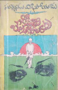 Suryudu Digipoyadu