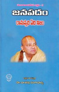Janapadam