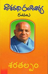 Saratalpam