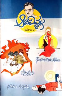 Adi Vishnu Novels 2