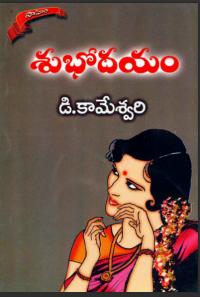 Subhodayaam