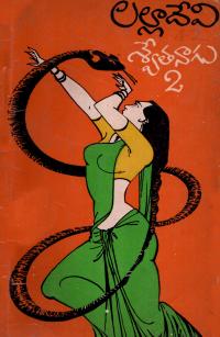 శ్వేతనాగు - 2