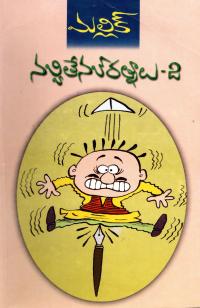 నవ్వితే నవరత్నాలు - 2
