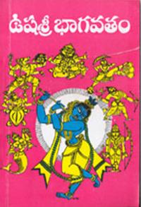 ఉషశ్రీ భాగవతం
