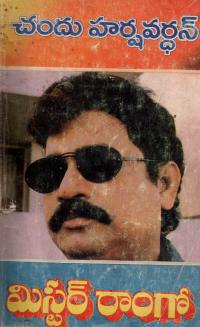 మిస్టర్ రాంగో