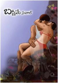 బస్తీమే సవాల్