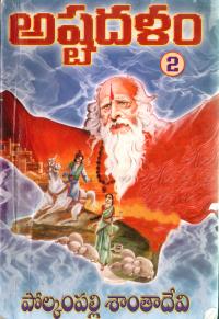 అష్టదళం 2