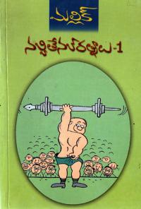 నవ్వితే నవ్ రత్నాలు - 1