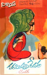 వరమివ్వని దేవత