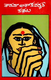 శారదా అశోక వర్ధన్ కథలు