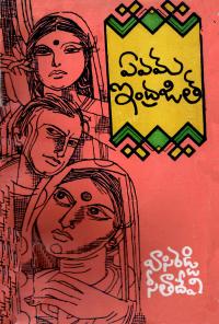 ఏవమ్ ఇంద్రజిత్