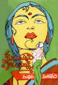 TeluguOne - Grandhalayam | Online Book Store | Novel Reading | <b>Telugu Novels</b> ... - grandalayam_1393117980_rudhira_mandaram_big_large