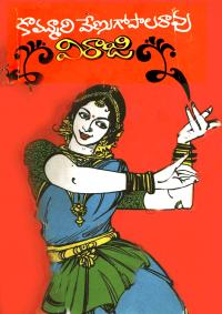 విరాజి