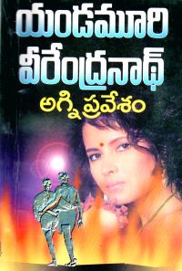 అగ్నిప్రవేశం