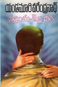 నల్లంచు-తెల్లచీర