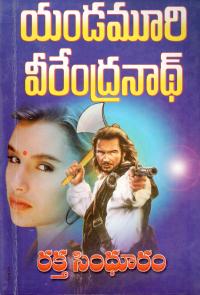 Download anaithikam pdf