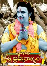 Brahmi Sri Rama Rajyam
