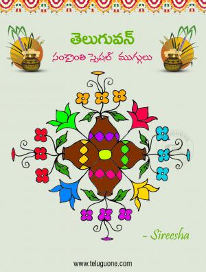 Pin Telugu Muggulu Designs Hawaii Dermatology Pictures on Pinterest