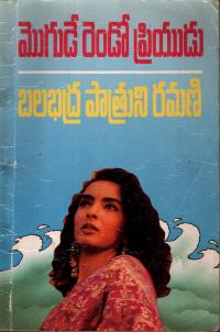Yaddanapudi Sulochana Rani At her novel best