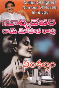 parichayam novel by suryadevara