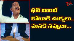 Kota Srinivasarao and Dharmavarapu Best Comedy Scenes