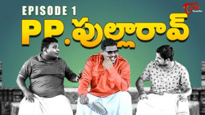 PP Pulla Rao Episode- 01