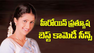 Pratyusha All Time Hit Comedy Scenes