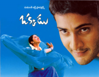 Mahesh Okkadu Movie Funny Dailogue