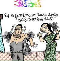 Mallik Hotshot Funny Cartoon Joke