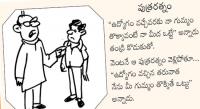 Mallik Telugu Joke