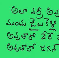 Mundugaa Cheppamananadi