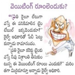 Telugu Cartoon Joke