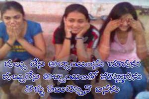 Funny Telugu Quotes with Images