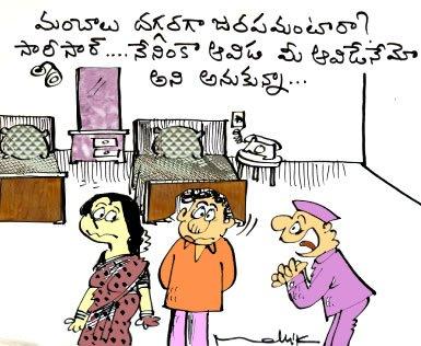 Telugu Comedy   Telugu Jokes   Telugu Comedy Stories