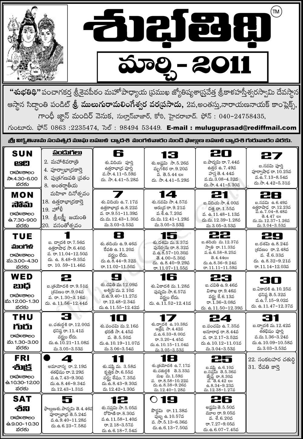 Telugu Festivals Telugu Calendar for New Delhi NCT India