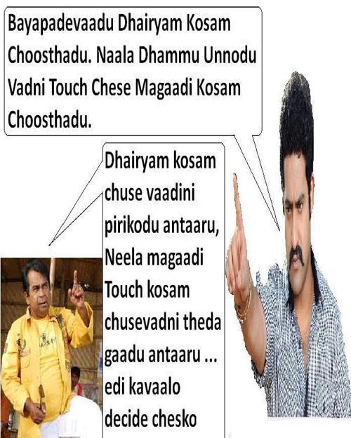 Dialogues Brahmanandam Dammu Funny Images Brahmi Jokes Picture