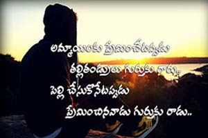 Best Love Quotes For Girlfriend In Telugu : Telugu Love SMS In Hindi English Urdu In Marathi Messages Hindi ...