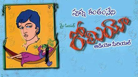 Get latest telugu Audio comedy serials My Dear Romeo, telugu serial comics and latest jokes online