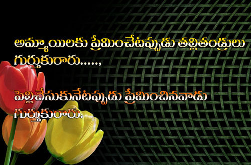 Telugu And English Funny Quotes Telugu Funny Quotes Telugu Cool All Quotes Telugu